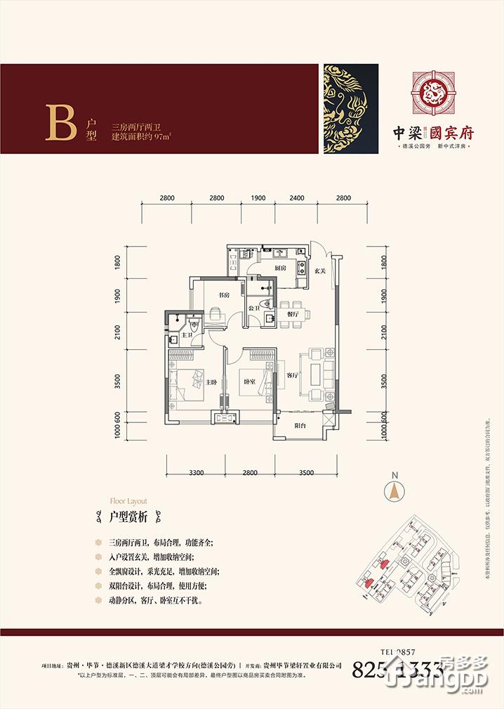 中梁·国宾府3室2厅2卫户型图