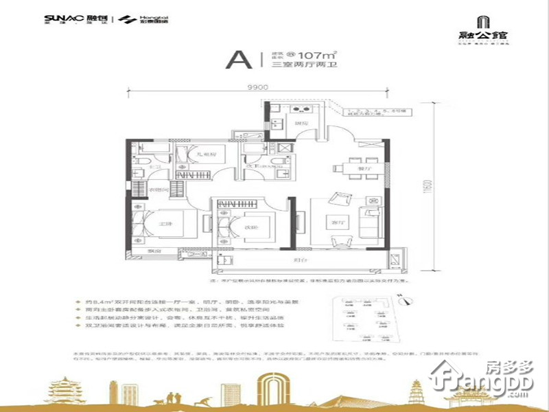 融创宏泰融公馆3室2厅2卫户型图
