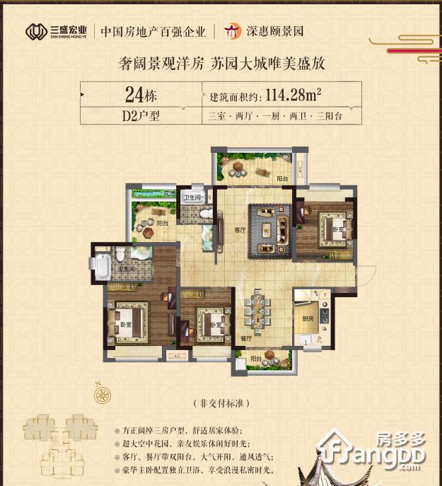 深惠颐景园3室2厅2卫户型图
