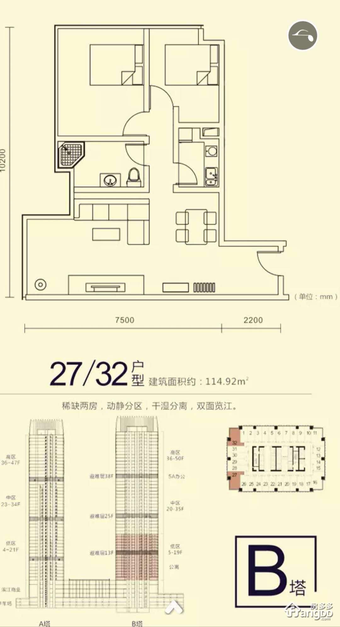 汇景发展环球中心2室2厅1卫户型图