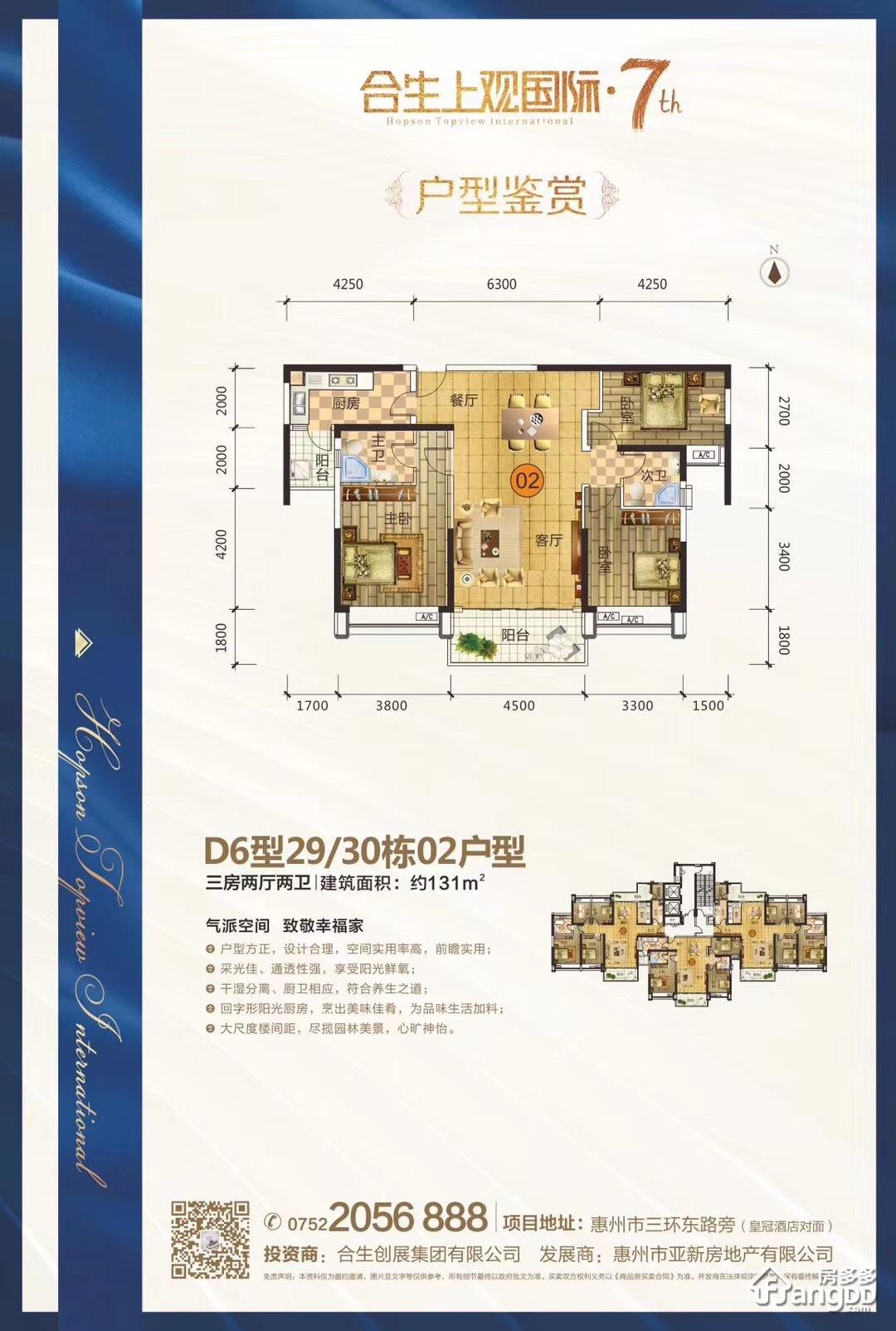 合生上观国际3室2厅2卫户型图