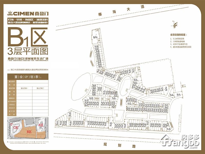 喜盈门(海口)建材家具生活广场2室1厅1卫户型图