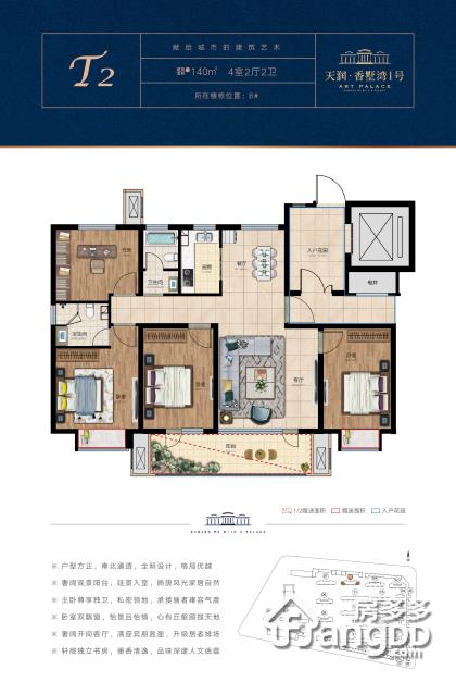 天润·香墅湾1号(临沂)4室2厅2卫户型图