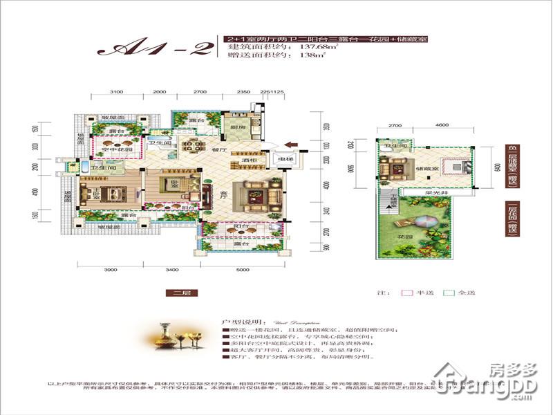 清江·月亮湾3室2厅2卫户型图