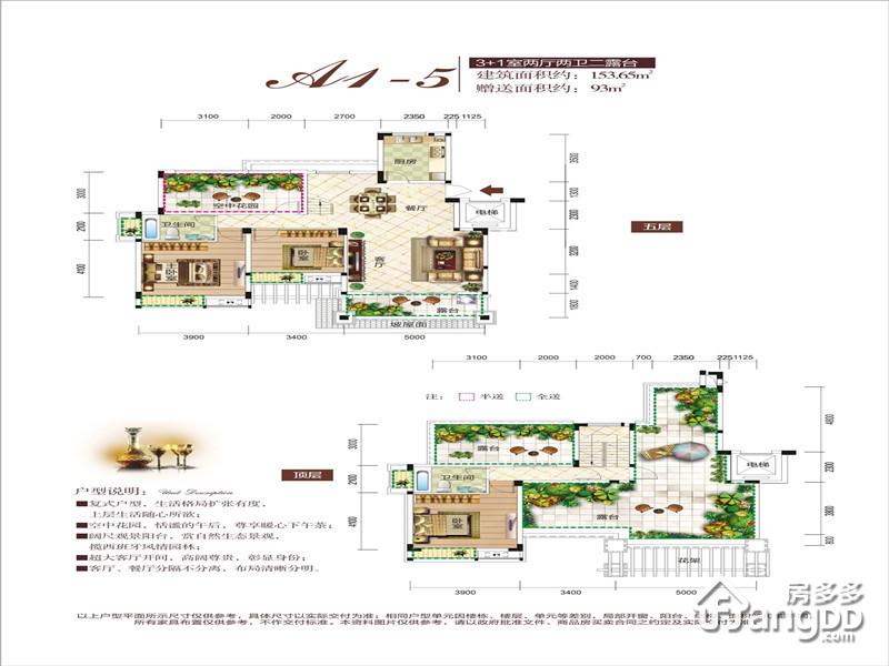 清江·月亮湾4室2厅2卫户型图