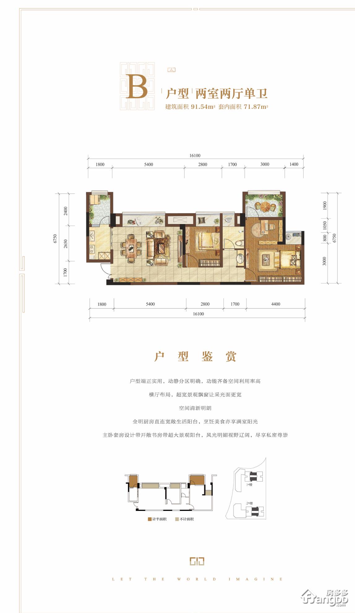 北京城建龙樾生态城2室2厅2卫户型图