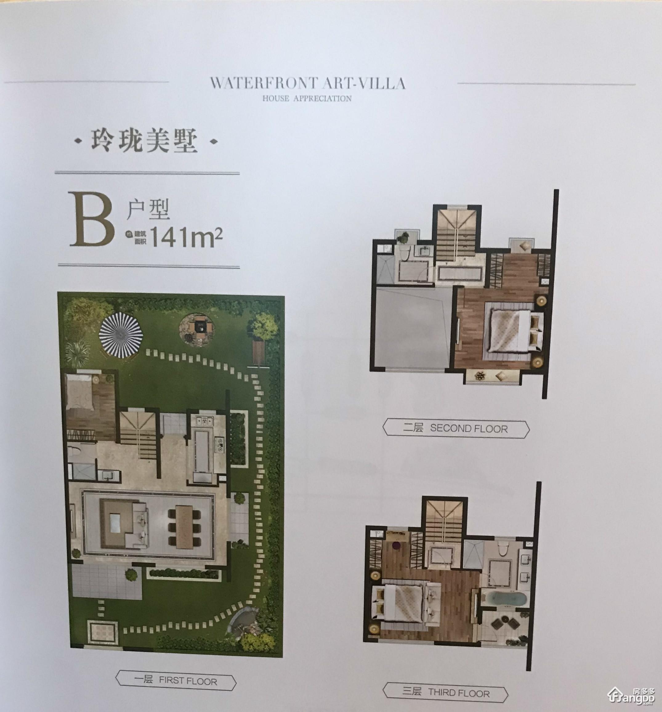 金地水悦堂4室2厅3卫户型图
