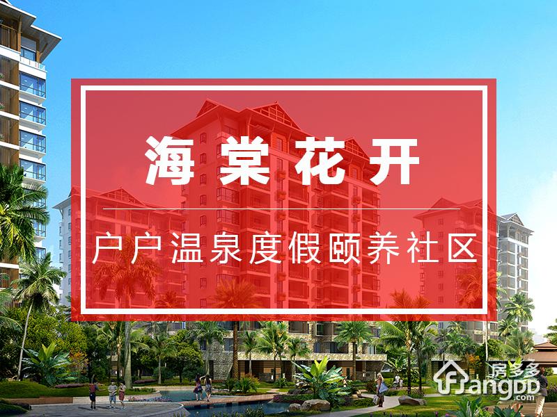三亚-海棠花开-北京站