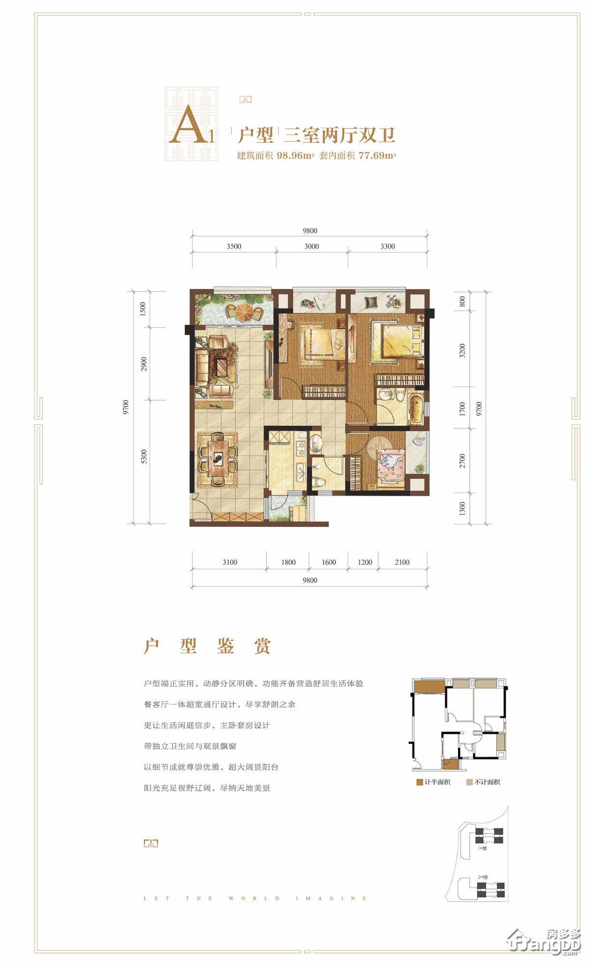 北京城建龙樾生态城3室2厅2卫户型图