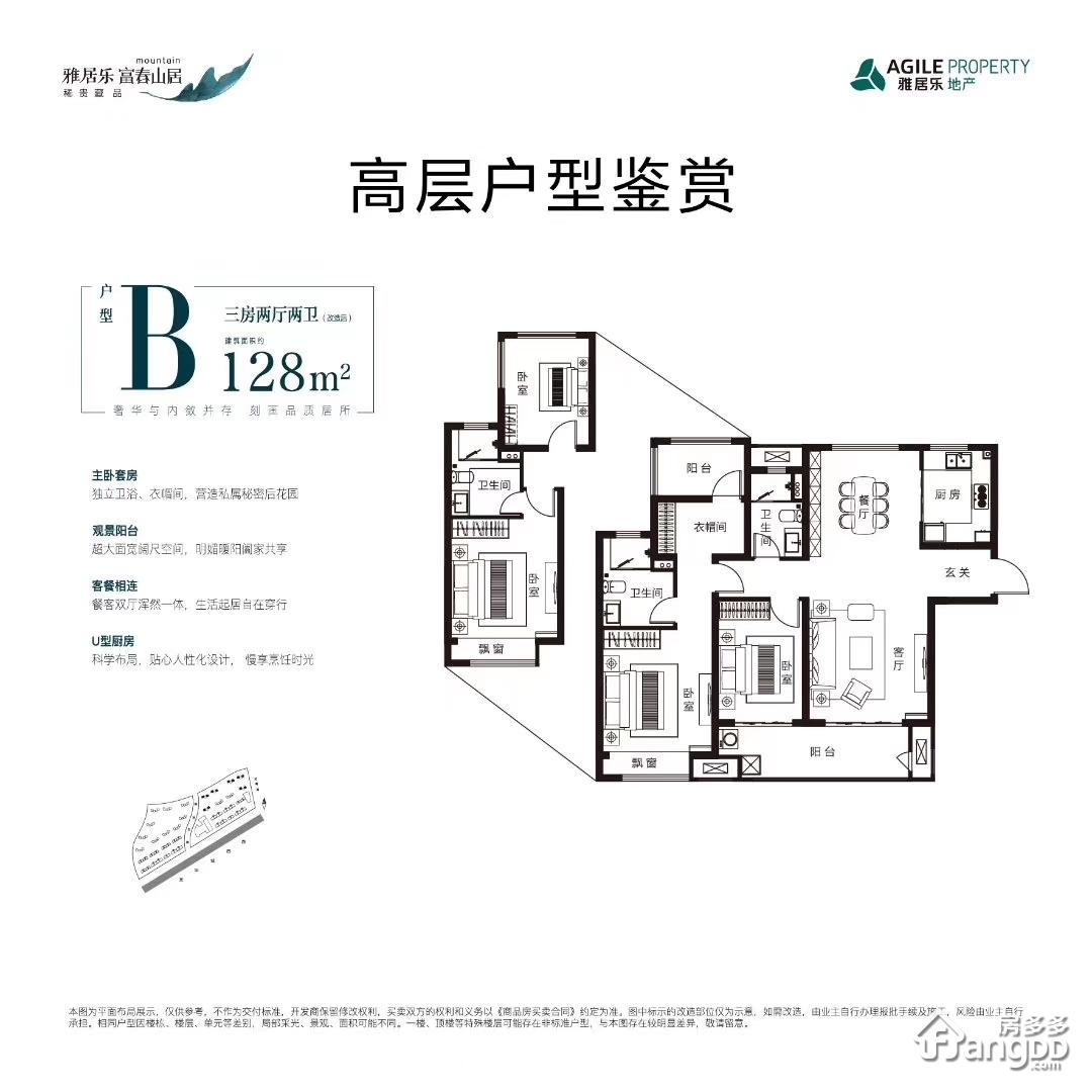 雅居乐富春山居3室2厅2卫户型图