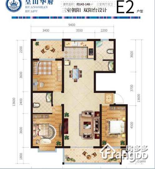 皇山华府3室2厅2卫户型图