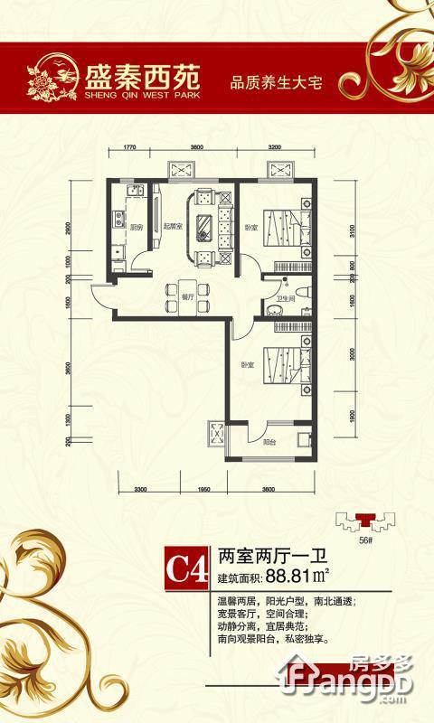 盛秦西苑2室2厅1卫户型图