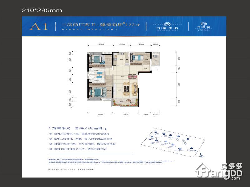 万豪中心3室2厅2卫户型图