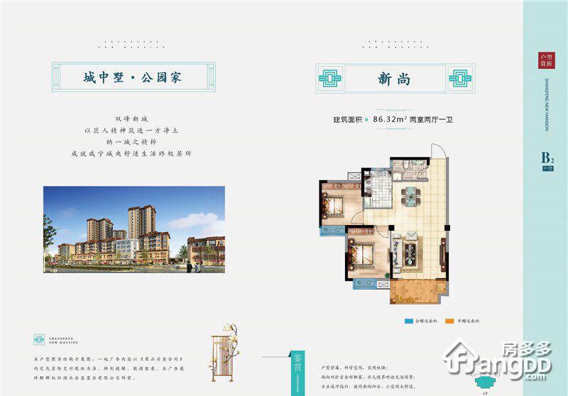 双峰新城2室2厅1卫户型图