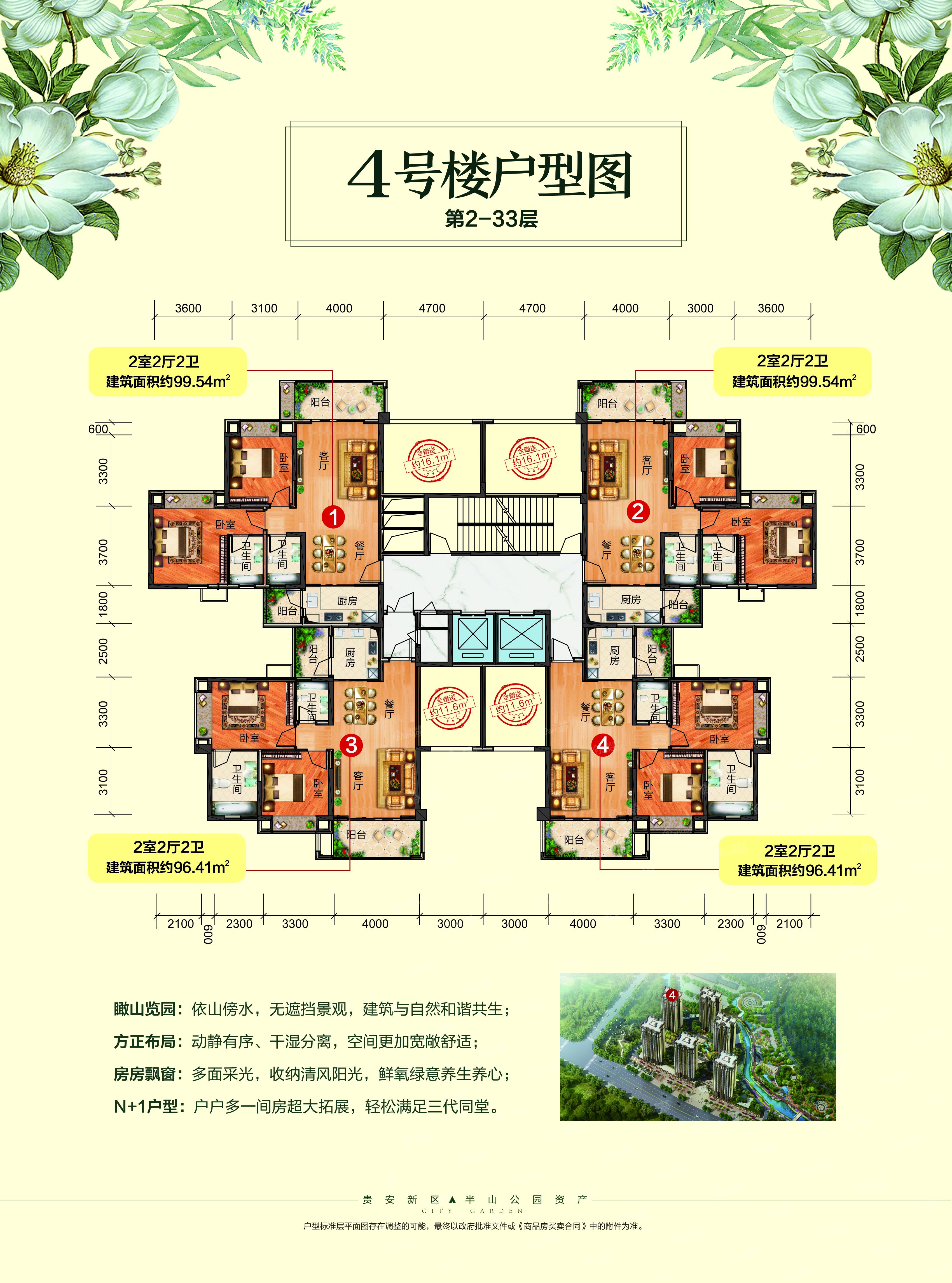 贵安·水清木华2室2厅2卫户型图