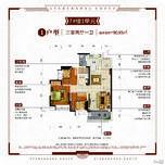 咸宁恒大名都3室2厅1卫户型图