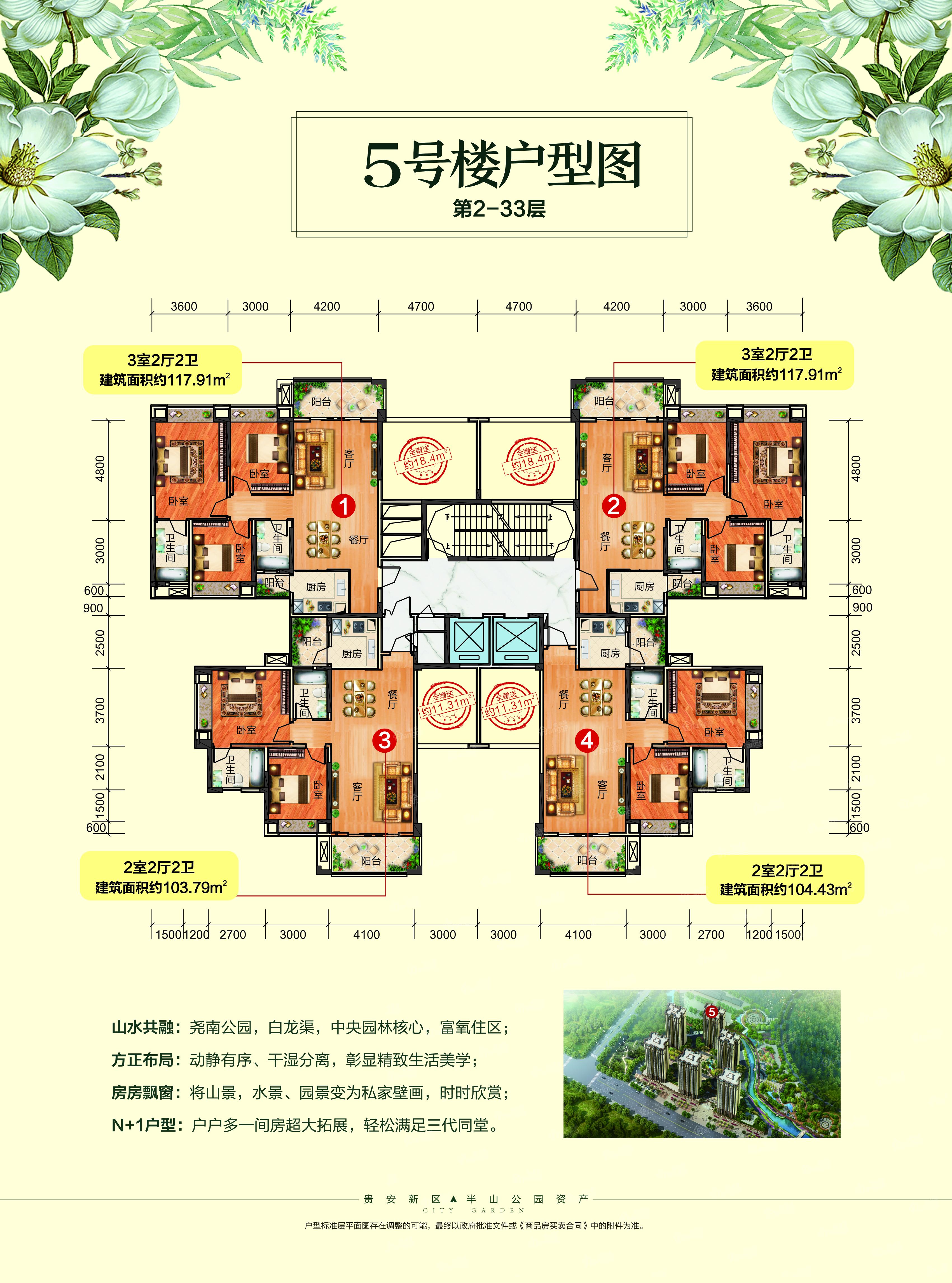 贵安·水清木华3室2厅2卫户型图