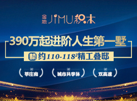 上海【9月21日】金地积木