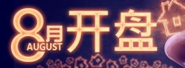 上海8月开盘