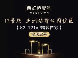 上海0918西虹桥壹号