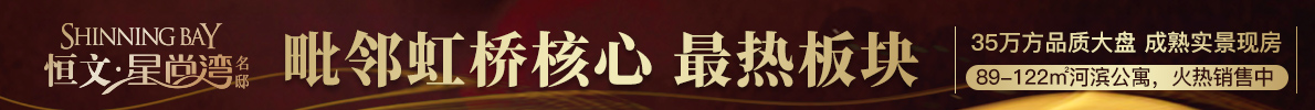 0915恒文星尚湾