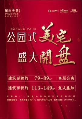 上海9.21-9.22桐南美麓