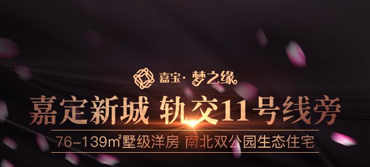【9月21日】嘉宝梦之缘璟庭