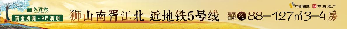 苏州-苏胥湾-顶通-9.15
