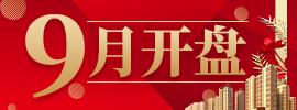上海【0906】9月开盘