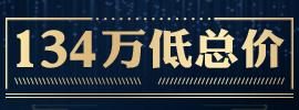 上海134万起低总价