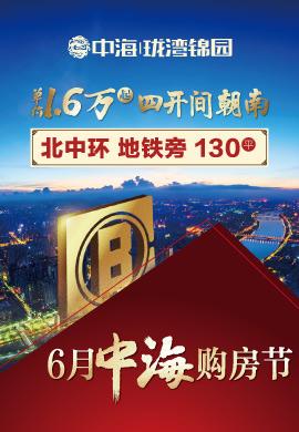 苏州苏州-中海珑湾锦园-列表右侧1-6.20
