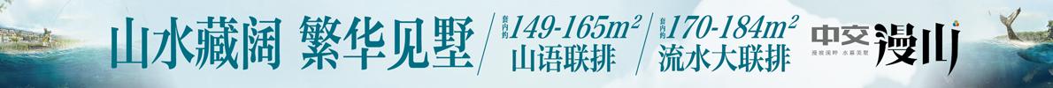 中交漫山开发商广告