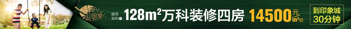 苏州-万科公园里-顶通-2.14