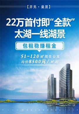 上海开元曼居