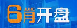 上海6月开盘
