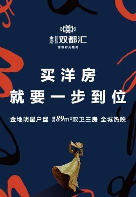 上海【9月27日】金地双都汇