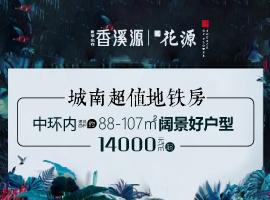苏州苏州-新城招商香溪源-右侧列表3-9.5