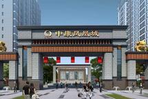 中康凤凰城封面图