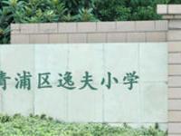 青浦区逸夫小学
