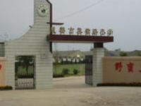 成都市熊猫路小学校