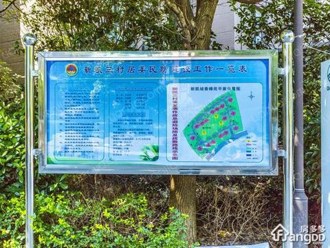 新凯城香樟苑