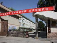 西安东方小学