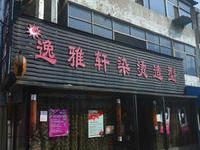 东方时尚公馆