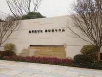 融信杭州公馆