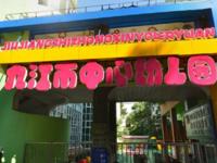 九江小学中心幼儿园