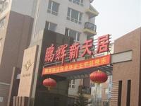 鹏辉新天居三期