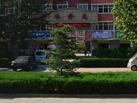 怡鑫苑小区