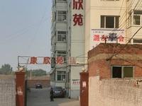 康馨苑小区
