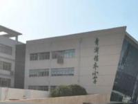 上海市青浦佳禾小学