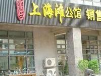 万昌·上海滩公馆